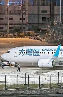 Greater Bay Airlines Unveils Its First Aircraft